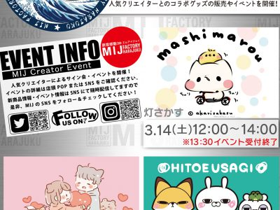 MIJ FACTORY HARAJUKU ららぽーとTOKYO-BAY店OPEN!!