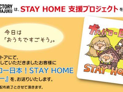 「STAY HOME支援プロジェクト」を応援しています!
