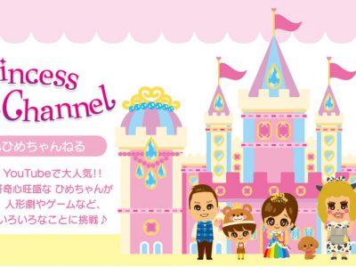 「Princessひめちゃんねる」とのコラボステッカー発売!