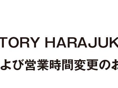 政府の緊急事態宣言延長に伴い店舗休業のお知らせ   2020.5.7更新