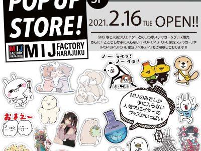 MIJ FACTORY HARAJUKU 国分ミーツ店 OPEN!!