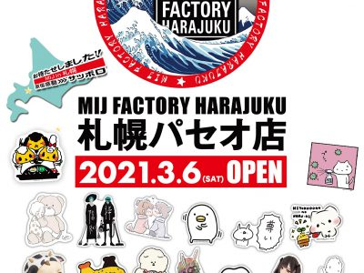 MIJ FACTORY HARAJUKU札幌パセオ店OPEN!!