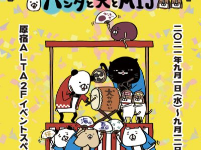 MIJ原宿ALTA 店にて「パンダと犬とMIJ」開催!
