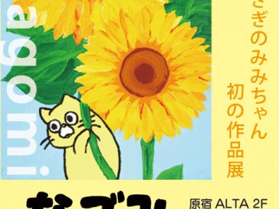 うさぎのみみちゃん 初作品展「なごみ」開催